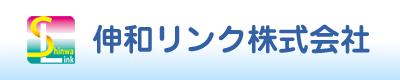 伸和リンク株式会社